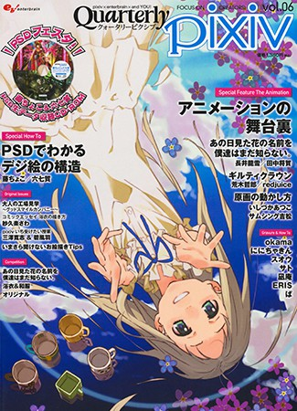 quarterly-pixiv-issue-6-magazine-main