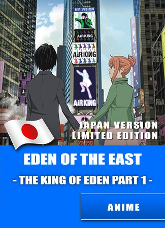 Eden of The East - The King of Eden Movie